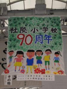 杜陵小学校 3年生 / 90周年おめでとう